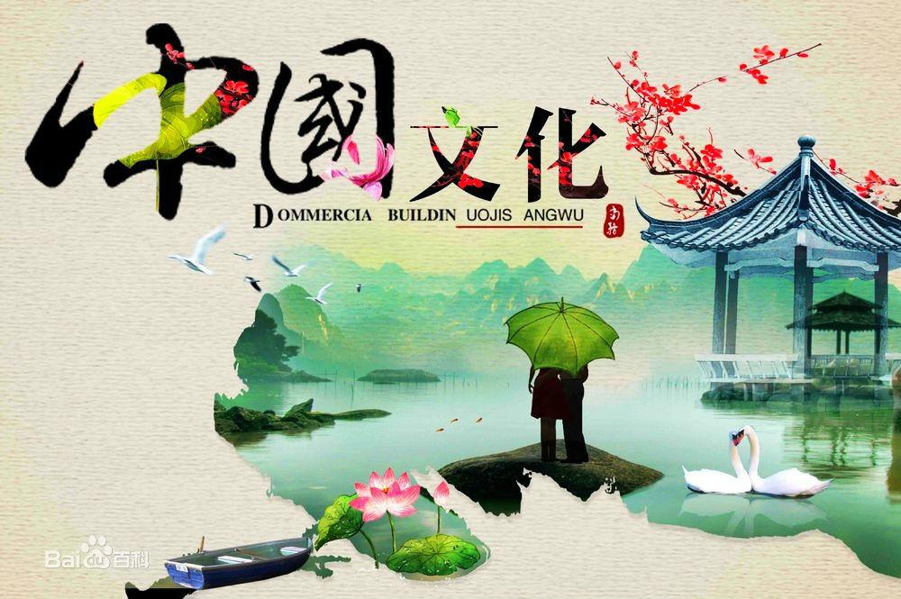 chinese-wenhua