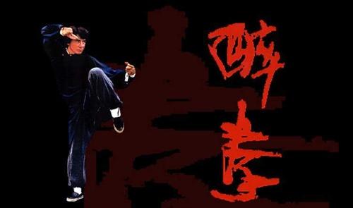 drunken fist kung fu